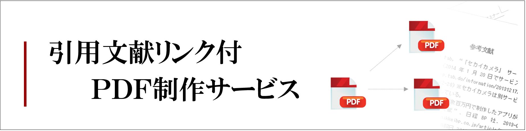 引用文献リンク付 PDF制作サービス