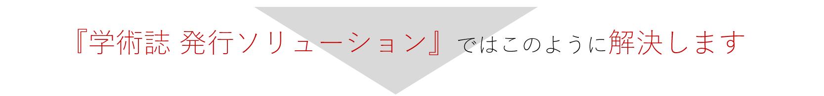 学会誌発行までの事例紹介1