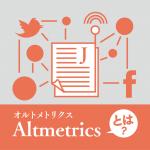 レタープレスの学術用語集 オルトメトリクス