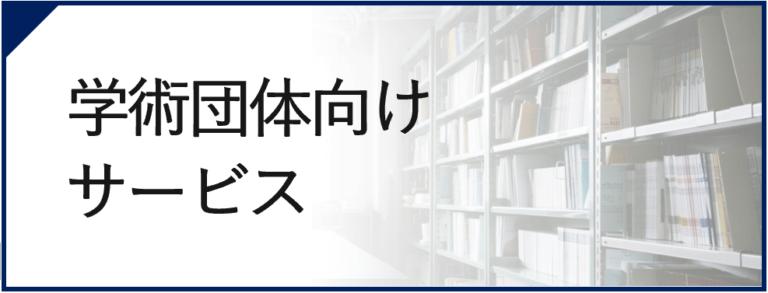 学術団体向けサービス