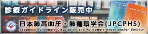 診療ガイドライン販売サイト