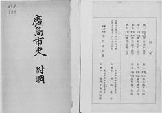 広島市史 附図