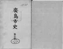 広島市史 第3巻