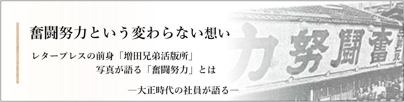 増田兄弟活版所 奮闘努力