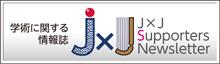 J×Jサポータズ ニュースレター バナー