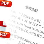 PDFリンク