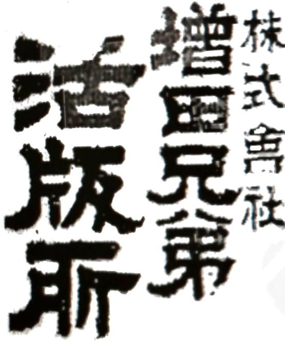 増田兄弟活版所ロゴ